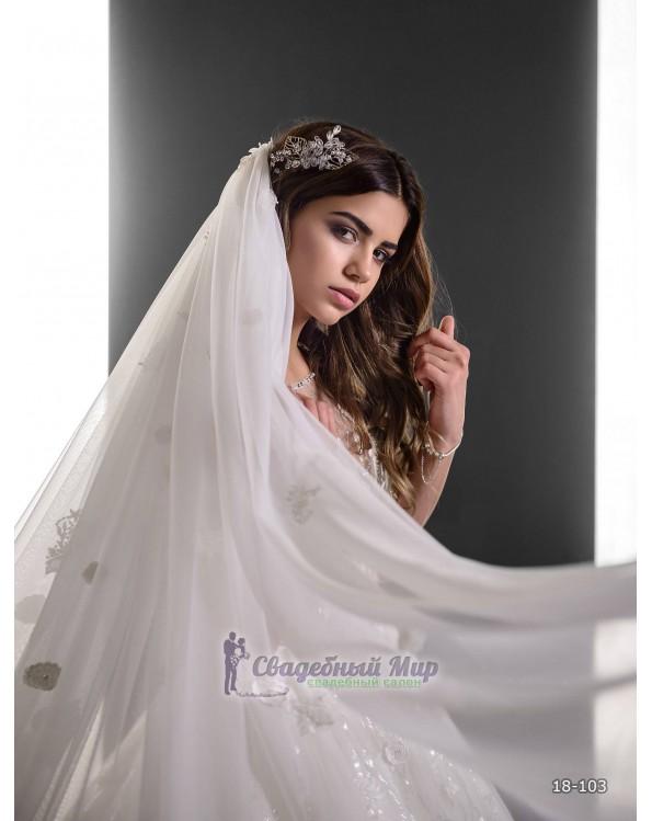 Свадебное платье 18-103